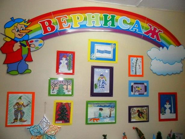 Оформление уголка детских рисунков в детском саду